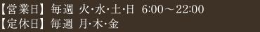 営業日:火・水・土・日10:00から22:00 定休日:毎週月・木・金