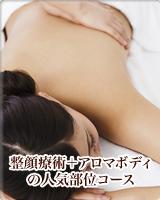 整顔療術+アロマボディの人気部位コース